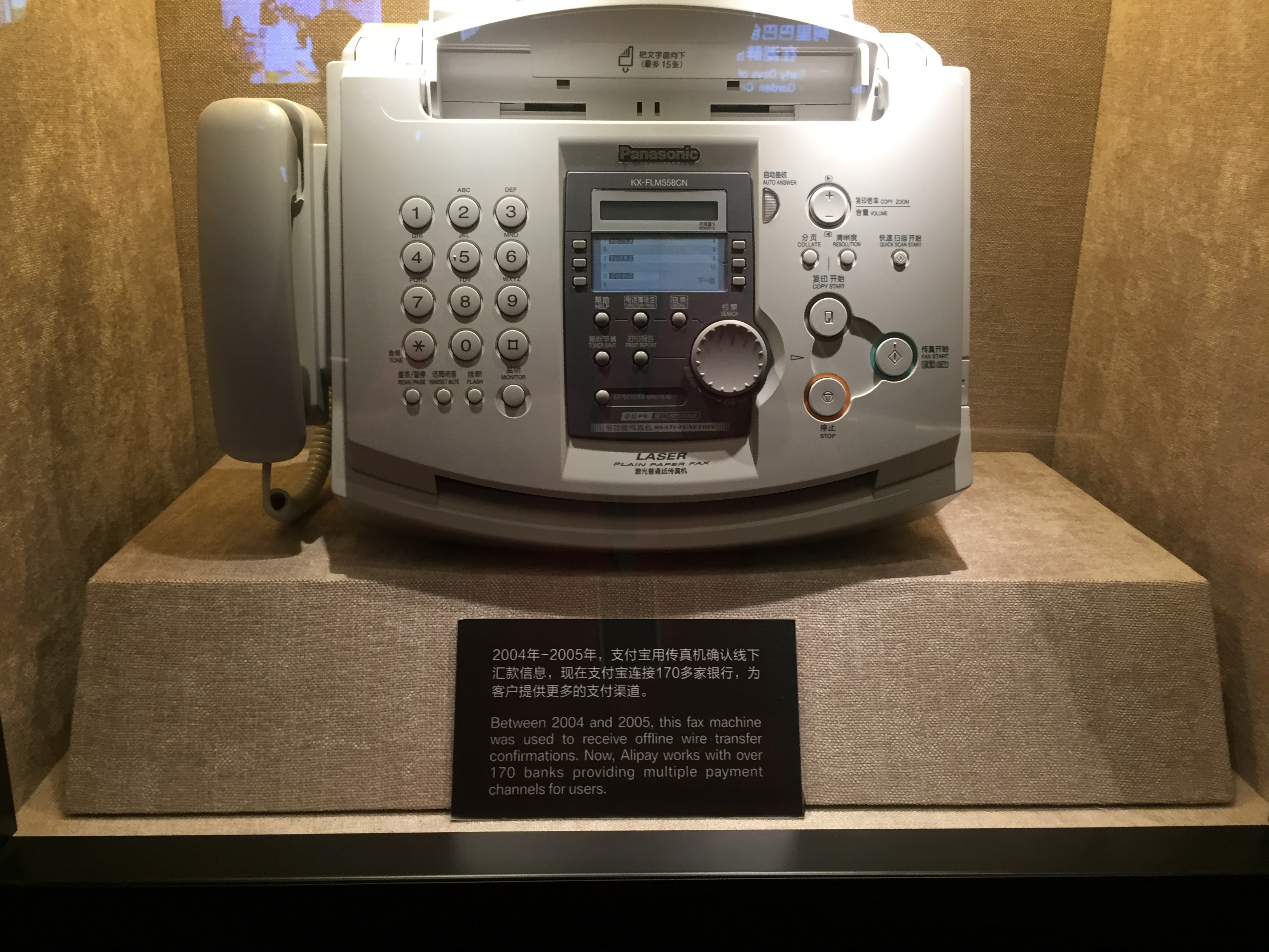 Fax at the Alibaba Museum.